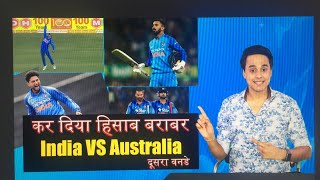 हो गया हिसाब बराबर | INDIA VS AUSTRALIA 2ND ODI | RJ RAUNAK | MATCH REVIEW | LATEST CRICKET NEWS