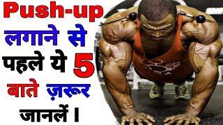 (ऐसे push-up लगाने से बॉडी का size बढ़ता है दुगनी तेज़ी से) - How To do a push-up Correctly | Push-up