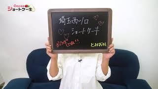 埼玉西川口ショートケーキのお店動画