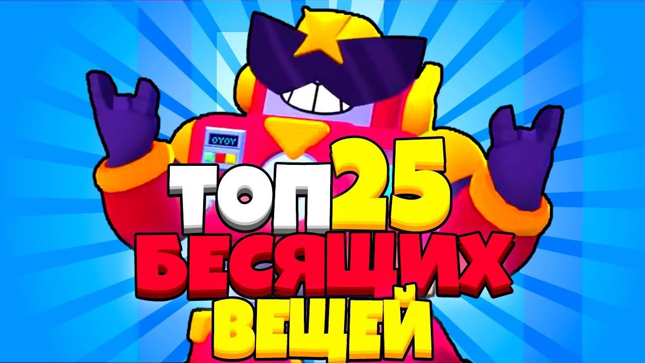 25 ВЕЩЕЙ В БРАВЛ СТАРС, КОТОРЫЕ ВСЕХ БЕСЯТ!!! | Топ Бравл Старс | Top Brawl Stars