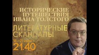 Анонсы. Исторические путешествия Ивана Толстого. Литературные скандалы - Вести 24