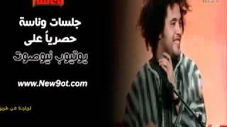 عبد الفتاح الجريني بترحلك مشوار flv