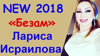 Премьера! ЛАРИСА ИСРАИЛОВА ❤БЕЗАМ❤ NEW 2018