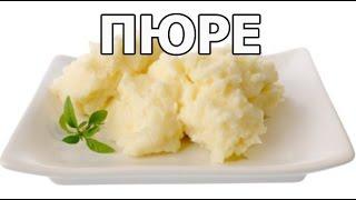 Как приготовить картофельное пюре. Простой рецепт от Ивана!(МОЙ САЙТ: http://otvano.ru/ ☆ Блюда из мяса: ..., 2014-09-17T19:19:20.000Z)