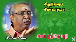 Siruthaya Seendadeda Song   Anbuthozhi   Manikka Vinayagam
