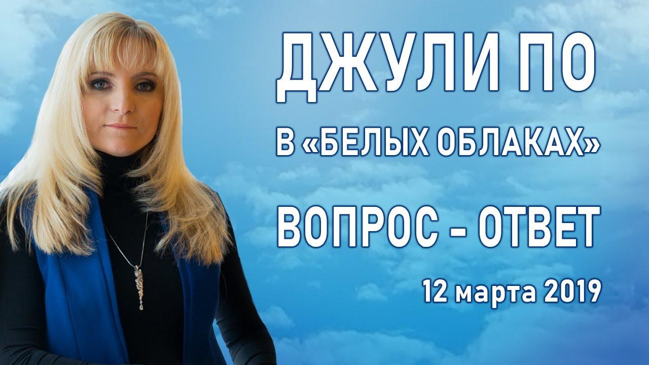 """Джули По   КЦ """"Белые облака""""   Вопрос-ответ   12-03-2019"""