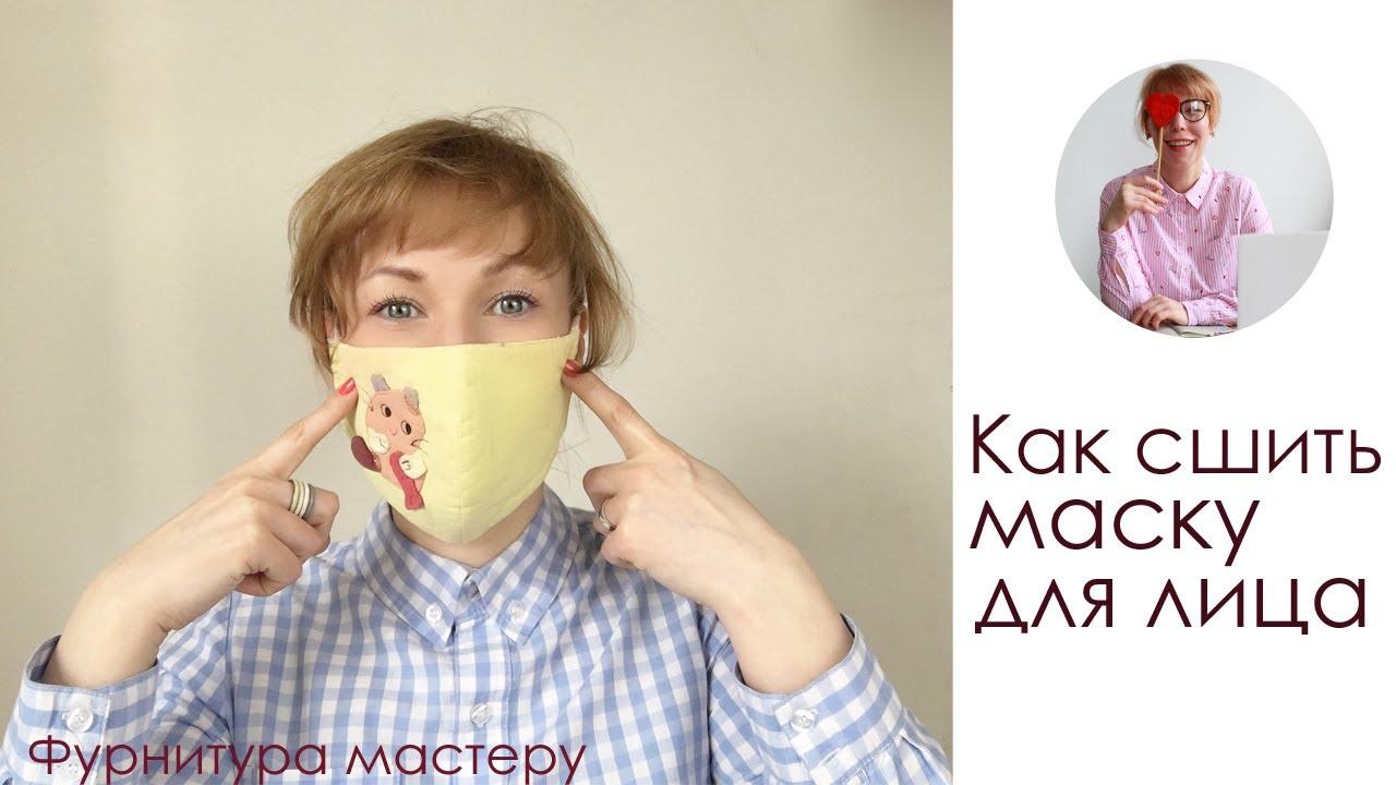 Как сшить маску для лица - YouTube