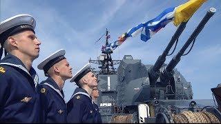 С Днём военно-морского флота!