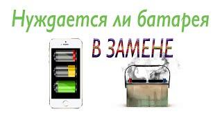Проверка батареи iPhone, iPod touch, iPad - не пора ли менять?