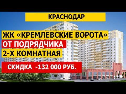ЖК Кремлевские ворота - от подрядчика (г. Краснодар)
