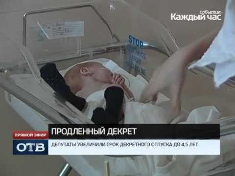 Депутаты Госдумы увеличили срок декретного отпуска