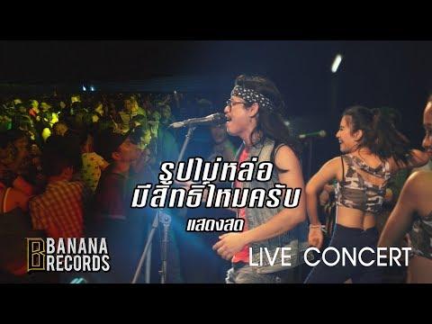 live music