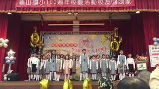 龜山國小百年校慶歌曲-共同的名字