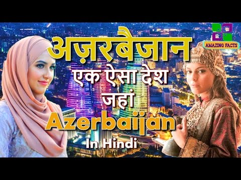अज़रबैजान एक ऐसा देश जहां // Azerbaijan a amazing counrty
