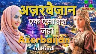 अज़रबैजान एक ऐसा देश जहां // Azerbaijan a amazing counrty