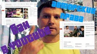 Авторские права на YouTube   Дневник Хача меня забанил   Как правильно исправить видео?