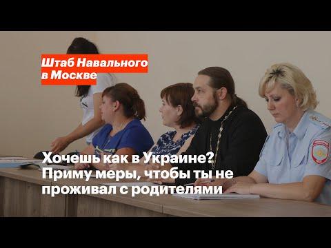 Допрос волонтёра Навального на комиссии