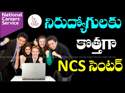 Good Opportunity For Jobs In Hyderabad | How To Register In NCS Hyderabad | Eagle Movies