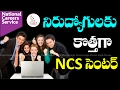 Good Opportunity For Jobs In Hyderabad How To Register In NCS Hyderabad Eagle Movies