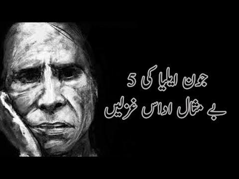 Jaun Elia Best Sad Poetry Collection | Jaun elia top poetry | Jaun Elia sad poetry in Urdu