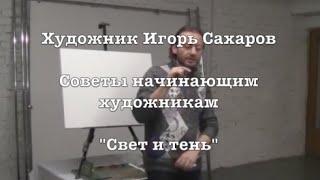 Игорь Сахаров. Советы начинающим художникам. Свет и тень