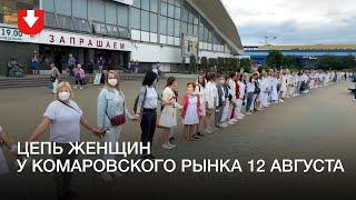 Флэшмоб у Комаровского рынка в Минске 12 августа