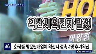 [뉴스데스크]전주 방문판매업 발 코로나 집단 감염