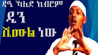 Din Shimul New ~ Da'i Khalid Kibrom