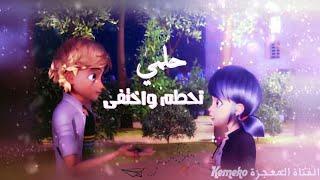 حلمي تحطم واختفى|اغنية جميلة ومؤثرة ستنقلك الى عالم اخر|Ahlam song Emy hetari ft izz
