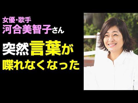 #158 【対談・前編】女優 河合美智子さんに脳卒中で倒れたときについて聞いてみた