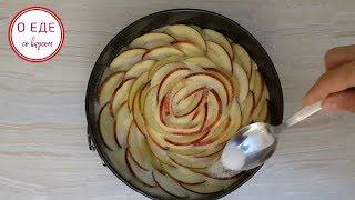 Яблочный пирог! Самый лучший рецепт!
