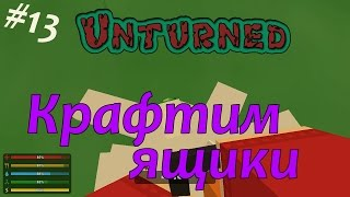 Unturned - Крафтим ящики [13]
