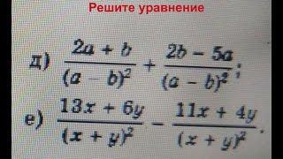 57 (д,е) Алгебра 8 класс. Сложение и вычитание дробей примеры решение