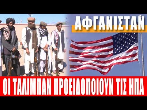 ΑΦΓΑΝΙΣΤΑΝ | Οι Ταλιμπάν προειδοποιούν τις ΗΠΑ - (29.9.2021)