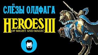 Слезы Олдфага - Герои 3. Двадцать лет величия (Heroes of Might and Magic 3)