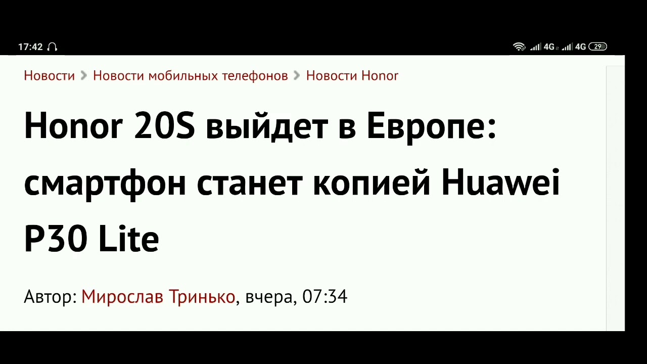 HONOR 20S (ХАРАКТЕРИСТИКИ) ВЫЙДЕТ, И СТАНЕТ КОПИЕЙ HUAWEI P30 LITE!