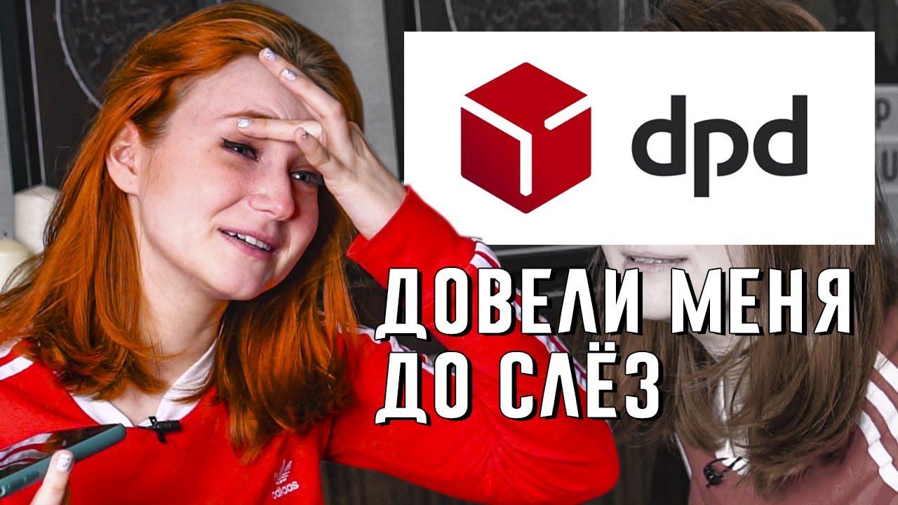 Download САМАЯ УЖАСНАЯ ДОСТАВКА dpd