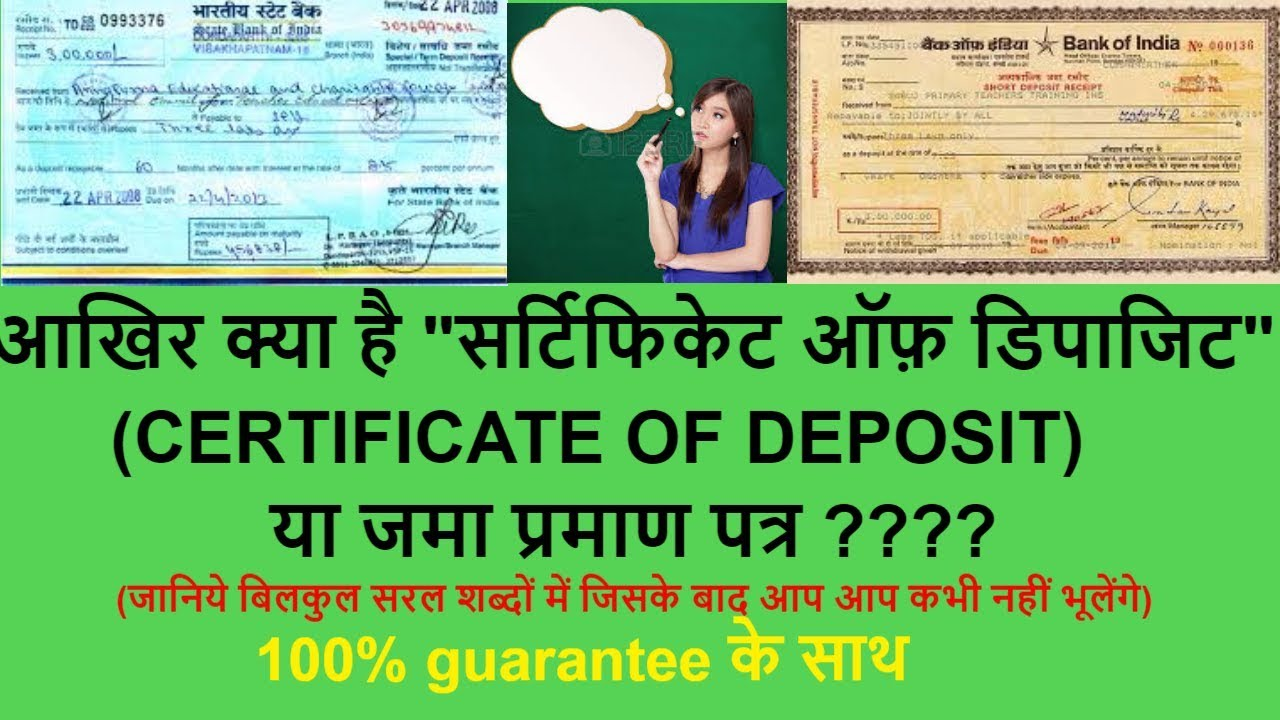 Certificate of deposit for jaiib certificate of deposit for jaiib caiib bank ibps and rrb mains exam prepration xflitez Images