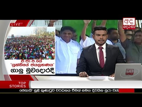 Ada Derana Prime Time News Bulletin 06.55 pm - 2018.12.17
