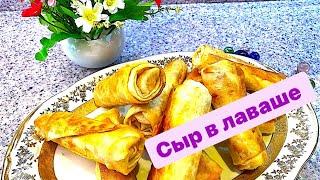 Адыгейский сыр в лаваше Самый быстрый и вкусный рецепт
