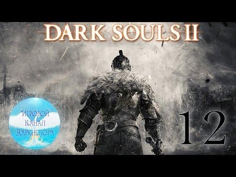 Dark Souls II: Scholar Of The First Sin - Серия 12 (Последний Рывок) - 2/2