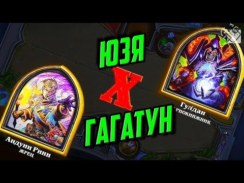 ГАГАТУН ПРОТИВ ЮЗИ - Hearthstone: Heroes of Warcraft thumbnail