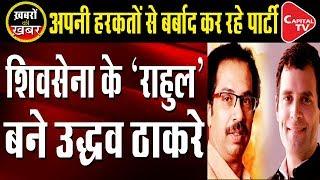 Uddhav Thackeray to destroy its party like Rahul Gandhi   Capital TV