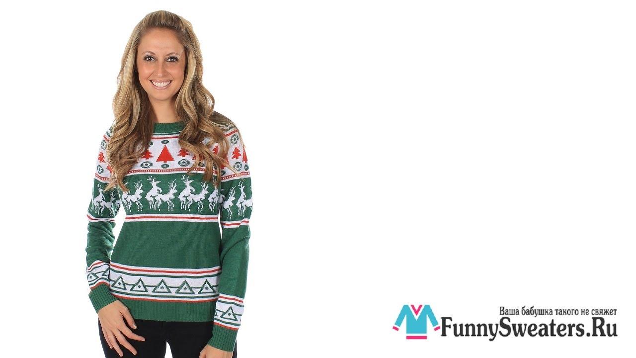 В нашем интернет магазине вы можете выбрать не только женские свитеры с оленями, но еще и вязаные шапки с оленями, а также другие теплые зимние вещи с оленями и снежинками, которые очень модны и популярны этой зимой. Купить зимний женский свитер с оленями также можно просто позвонив.