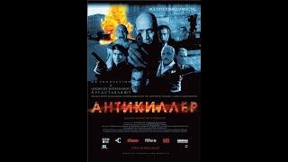 Фильм Антикиллер 1 Фильм 2002 HD 1