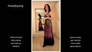 Вечерние платья силуэт рыбка | Длинное платье в пол на Новый год