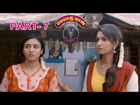Meyatha Maan 2018 Latest Tamil Movie Part 7 | Vaibhav Reddy | Priya Bhavani Shankar