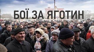 Бої за Яготин | Праві проти сирійців(Праві сили із київських штабів закидали яйцями працівників міграційної служби та завадили діалогу з грома..., 2016-03-13T23:47:07.000Z)