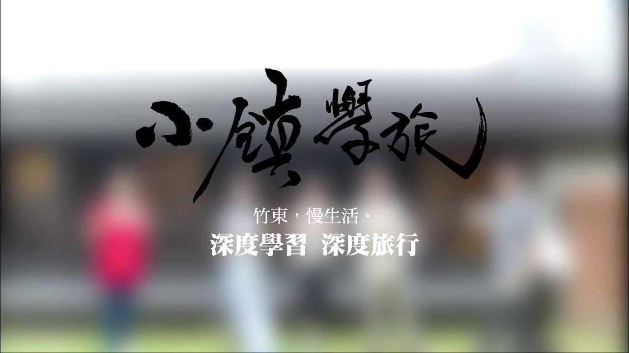 《小鎮學旅》竹東慢生活篇_柿染職人 X 巷弄回憶