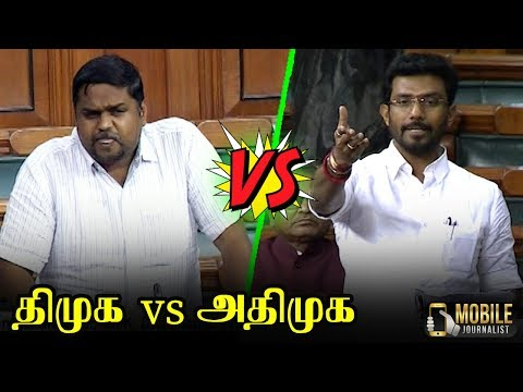 Senthil Kumar vs Ravindranath kumar Speech at Parliament | Dharmapuri MP vs Theni MP | DMK vs ADMK